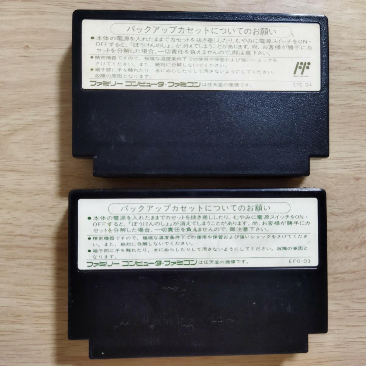 FC ドラゴンクエスト 3 4 ファミコンソフト 動作確認済 簡易清掃済 接点復活剤塗布済