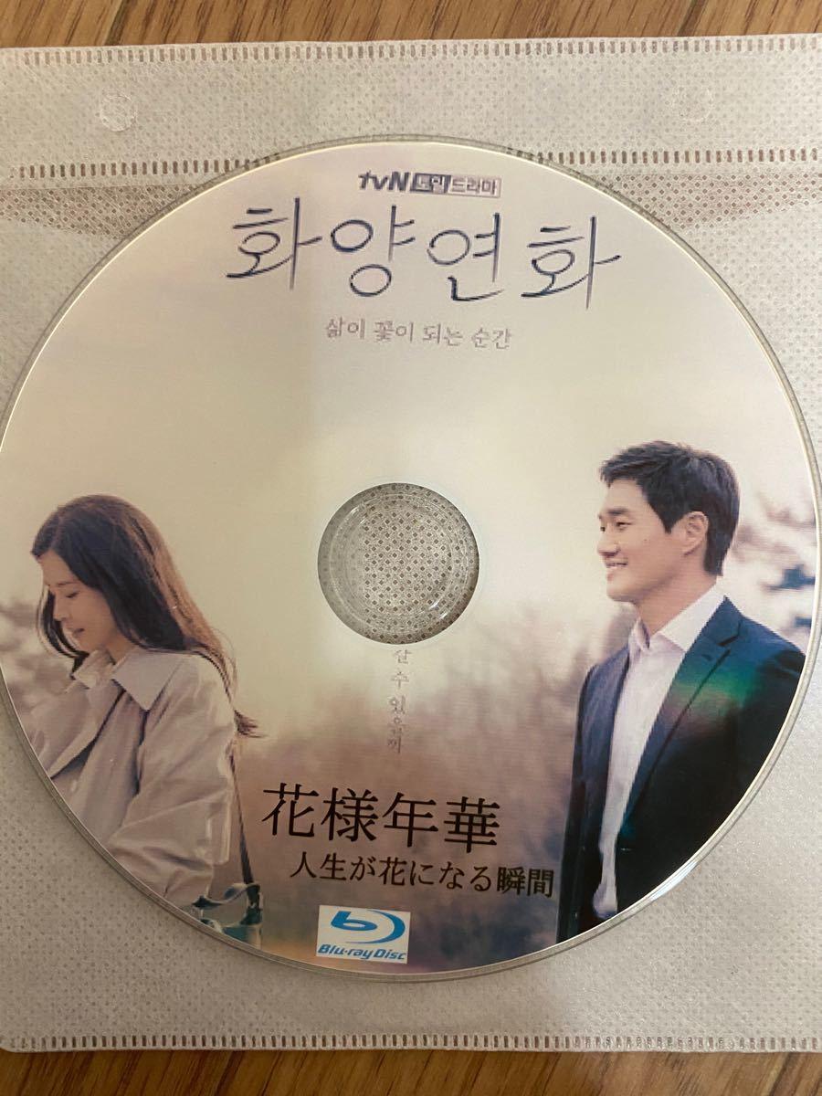 韓国ドラマ☆花様年華 Blu-ray 全話収録