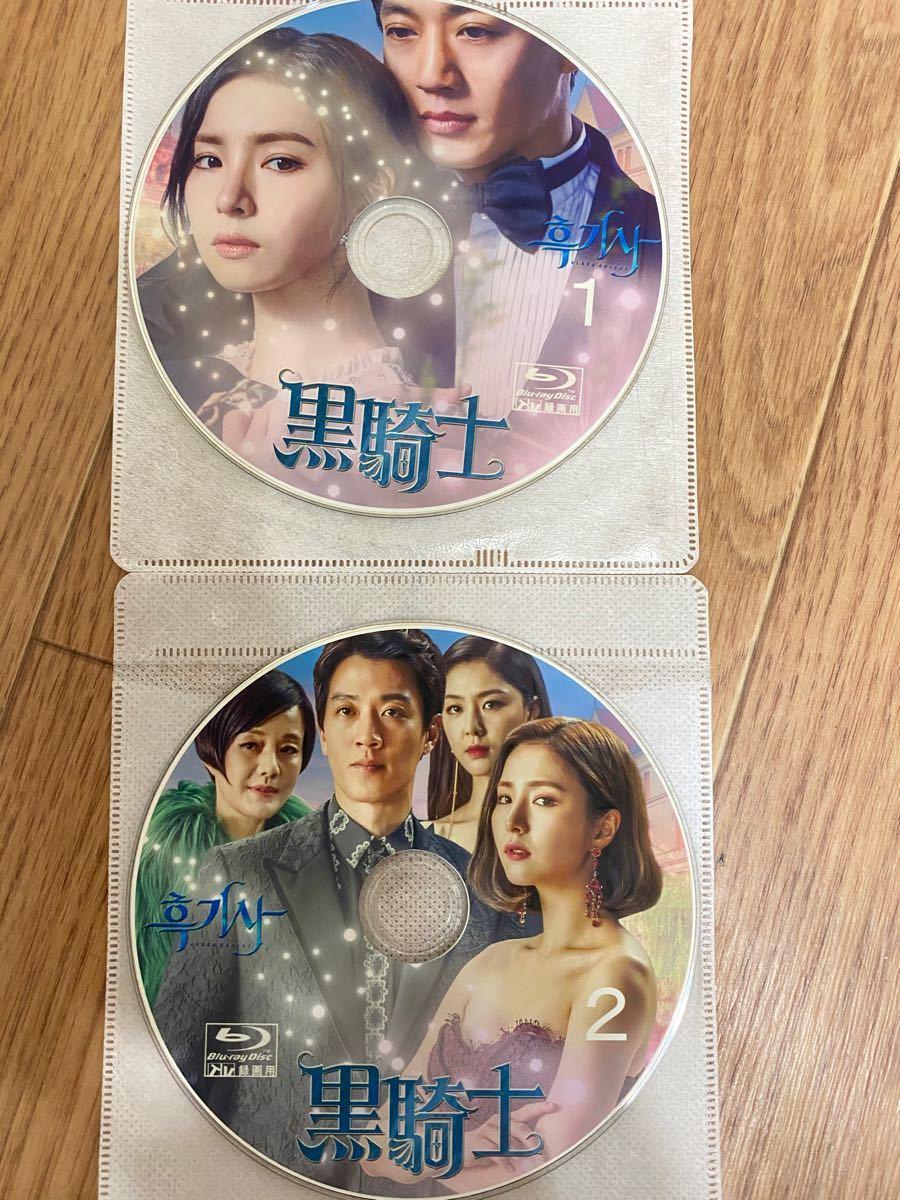 韓国ドラマ☆黒騎士 Blu-ray 全話収録