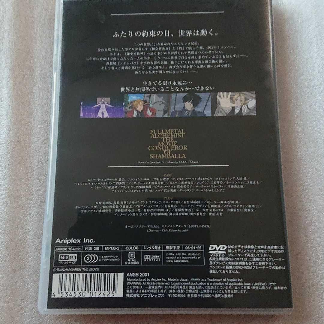 劇場版鋼の錬金術師シャンバラを征く者 劇場版 DVD アニメDVD