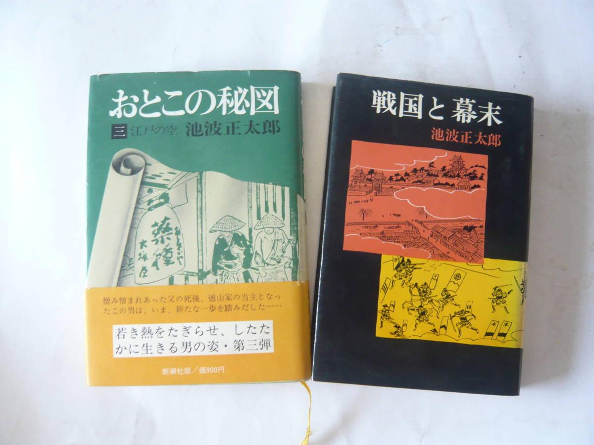 池波正太郎 2冊   整理番号 3765