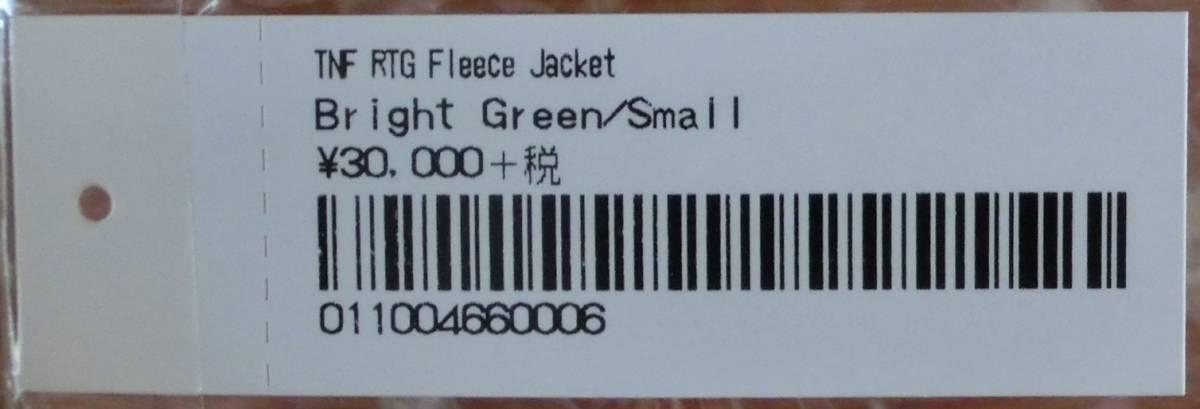 Supreme The North Face RTG Fleece Jacket 緑 BrightGreen Sサイズ 国内正規購入 タグ有 シュプリーム ノースフェイス フリースジャケット_画像9