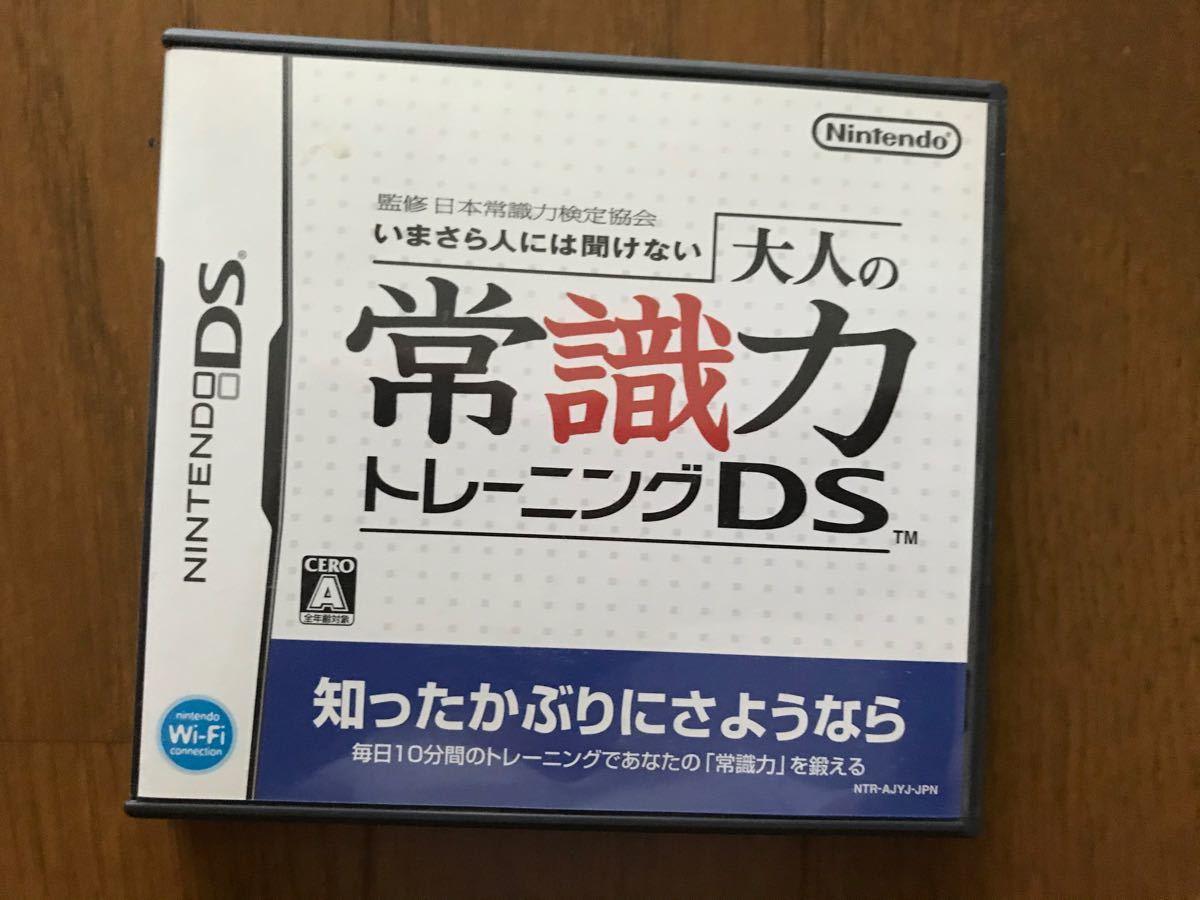 【DS】日本常識力検定協会 いまさら人には聞けない 大人の常識力トレーニングDS