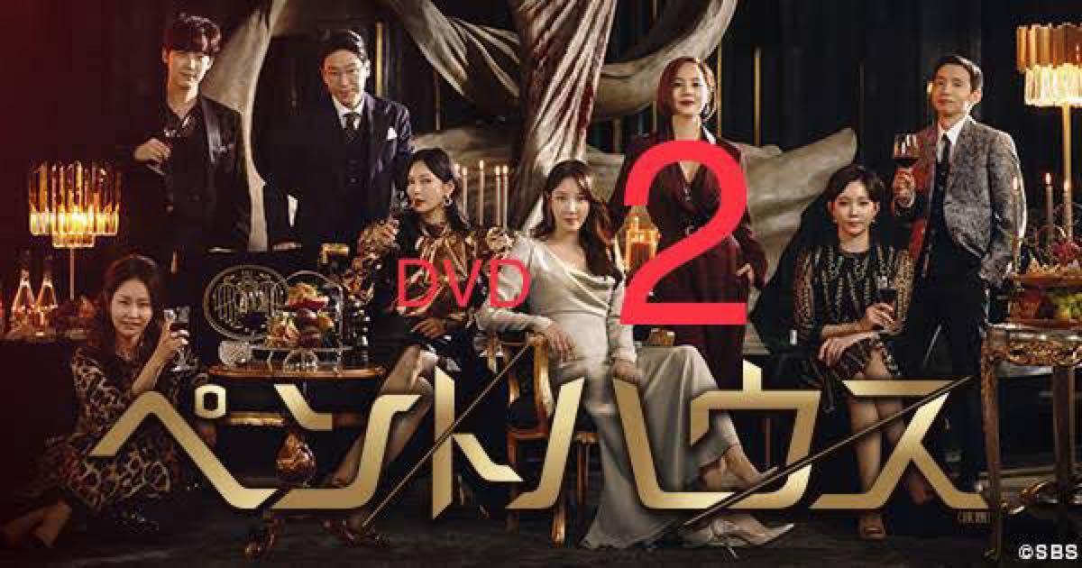 韓国ドラマ ペントハウス2 DVD『レーベル印刷有り』全話