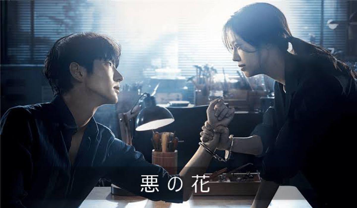韓国ドラマ 悪の花 DVD『レーベル印刷有り』全話