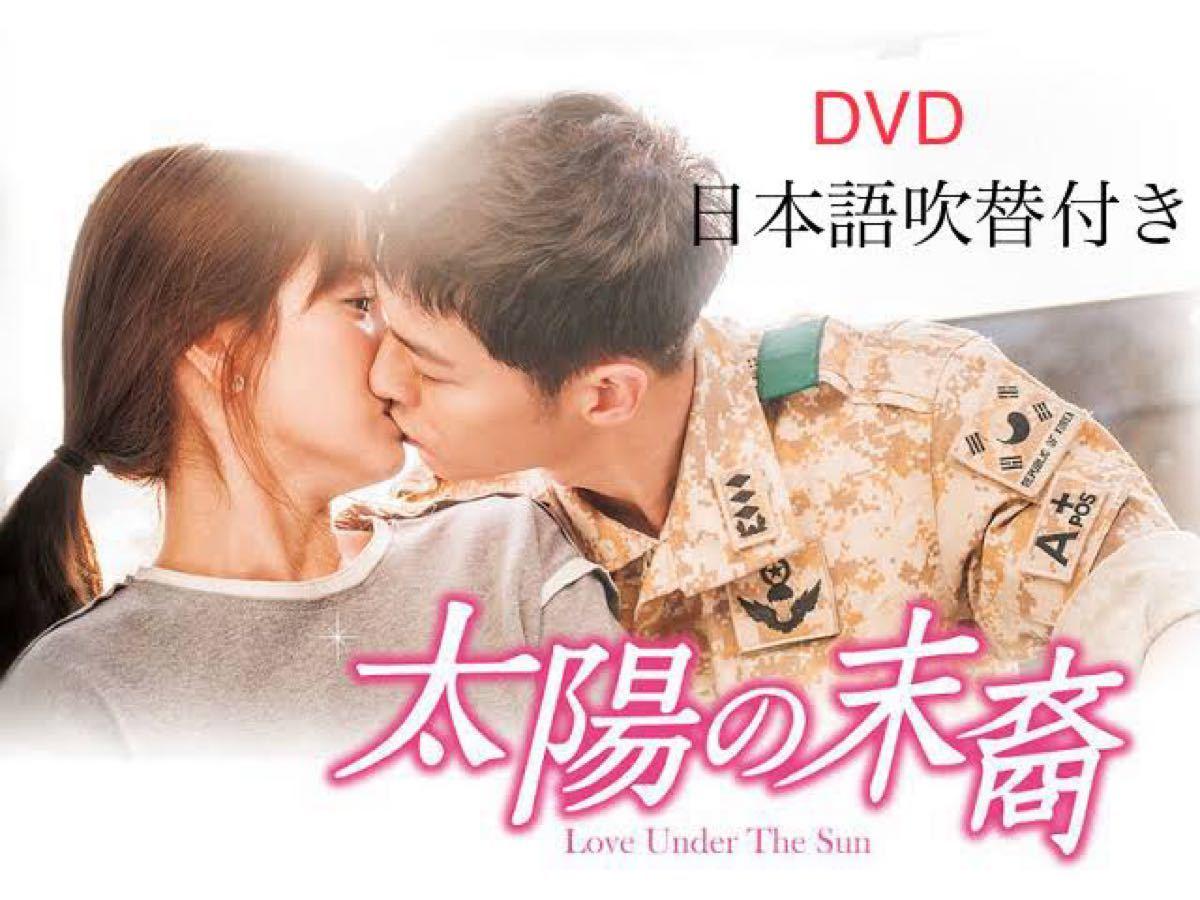 韓国ドラマ 太陽の末裔 DVD『レーベル印刷有り』全話 日本語吹き替え有り