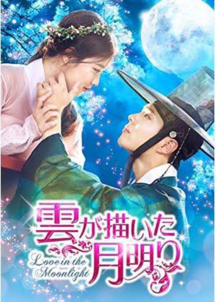 韓国ドラマ 雲が描いた月明かり DVD『レーベル印刷有り』全話