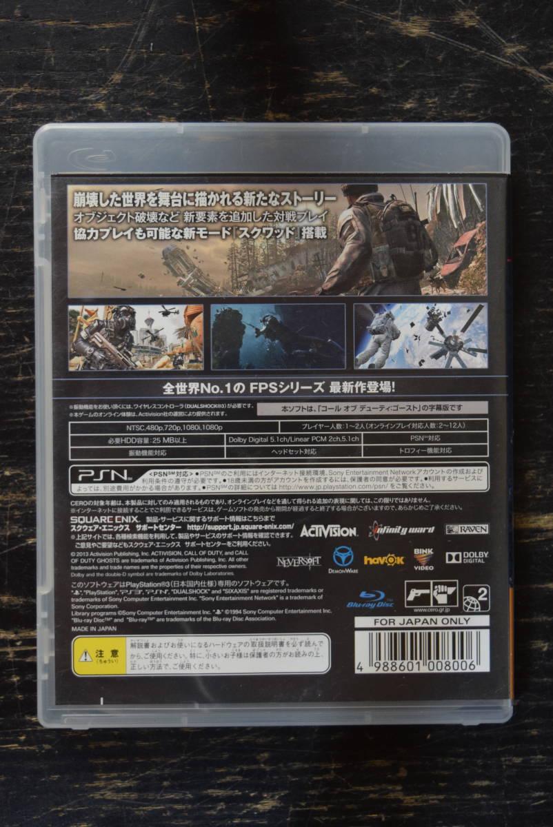 PS3 ソフト コールオブデューティ・ゴースト_画像2