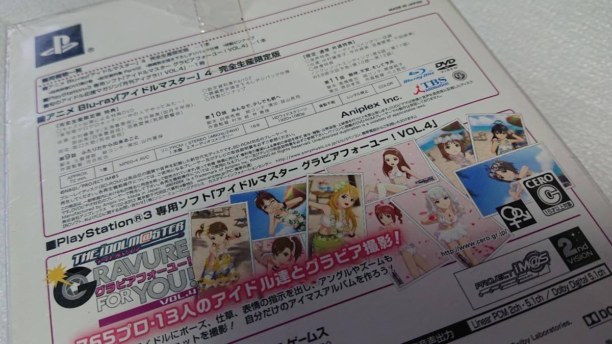 アイドルマスター アニメ& G4U!パック VOL.4 - PS3