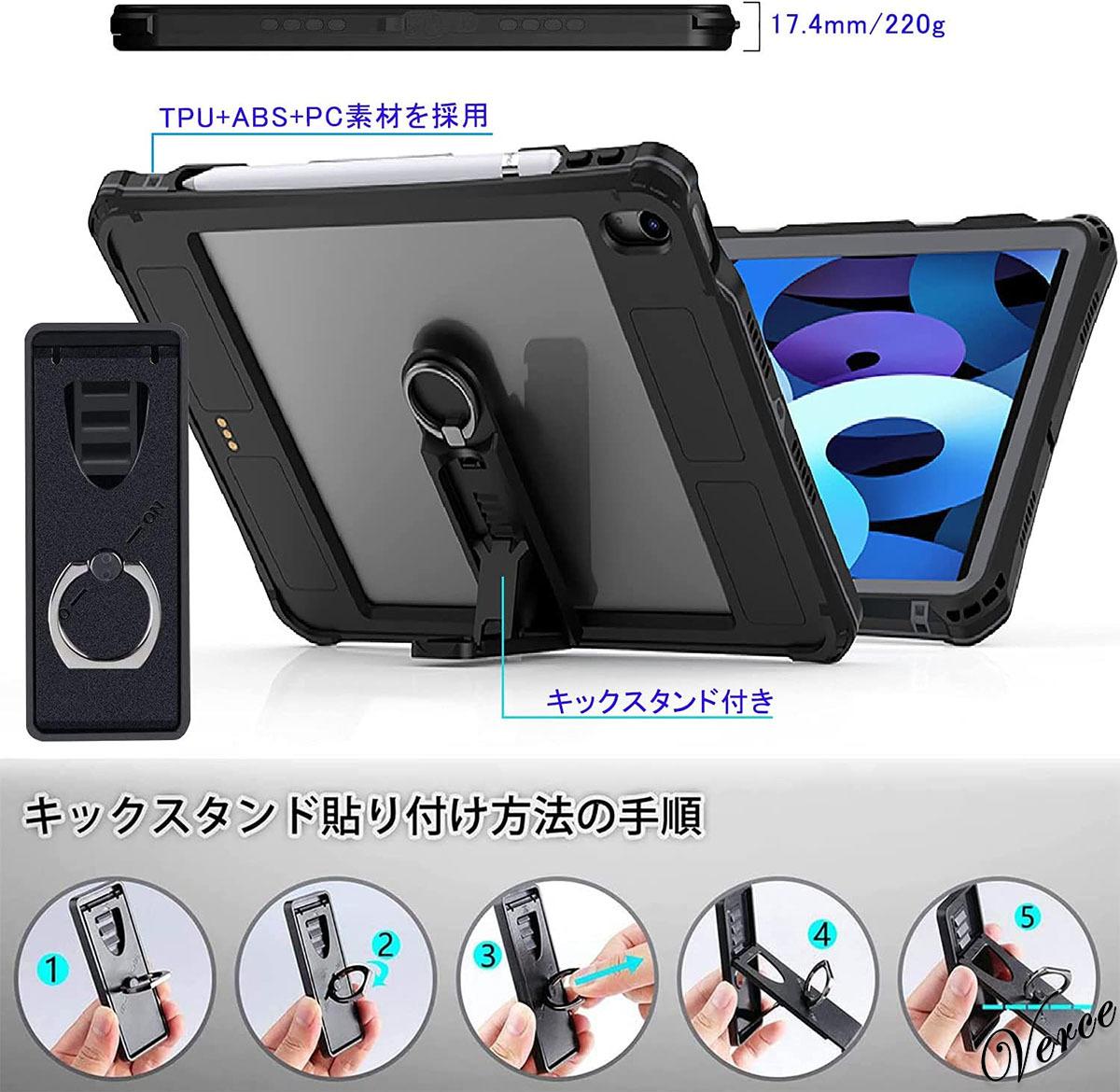完全防水ケース お風呂での使用可能 iPad Air4 10.9インチ IP68防水規格 耐衝撃 薄型 軽量 全面保護 カバー スタンド機能あり_画像6