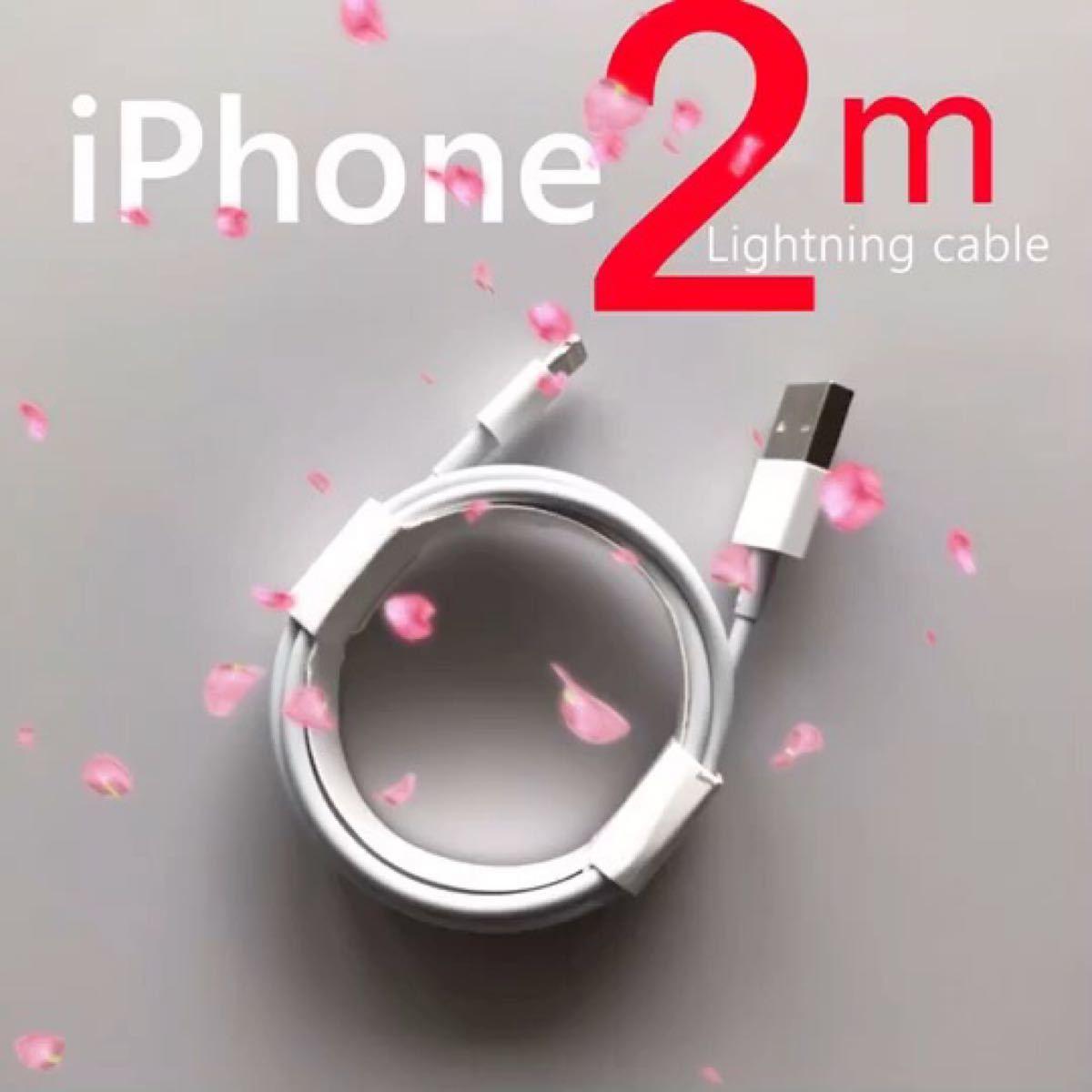 充電ケーブル ライトニング ケーブル lightning  iPhone 2m1本