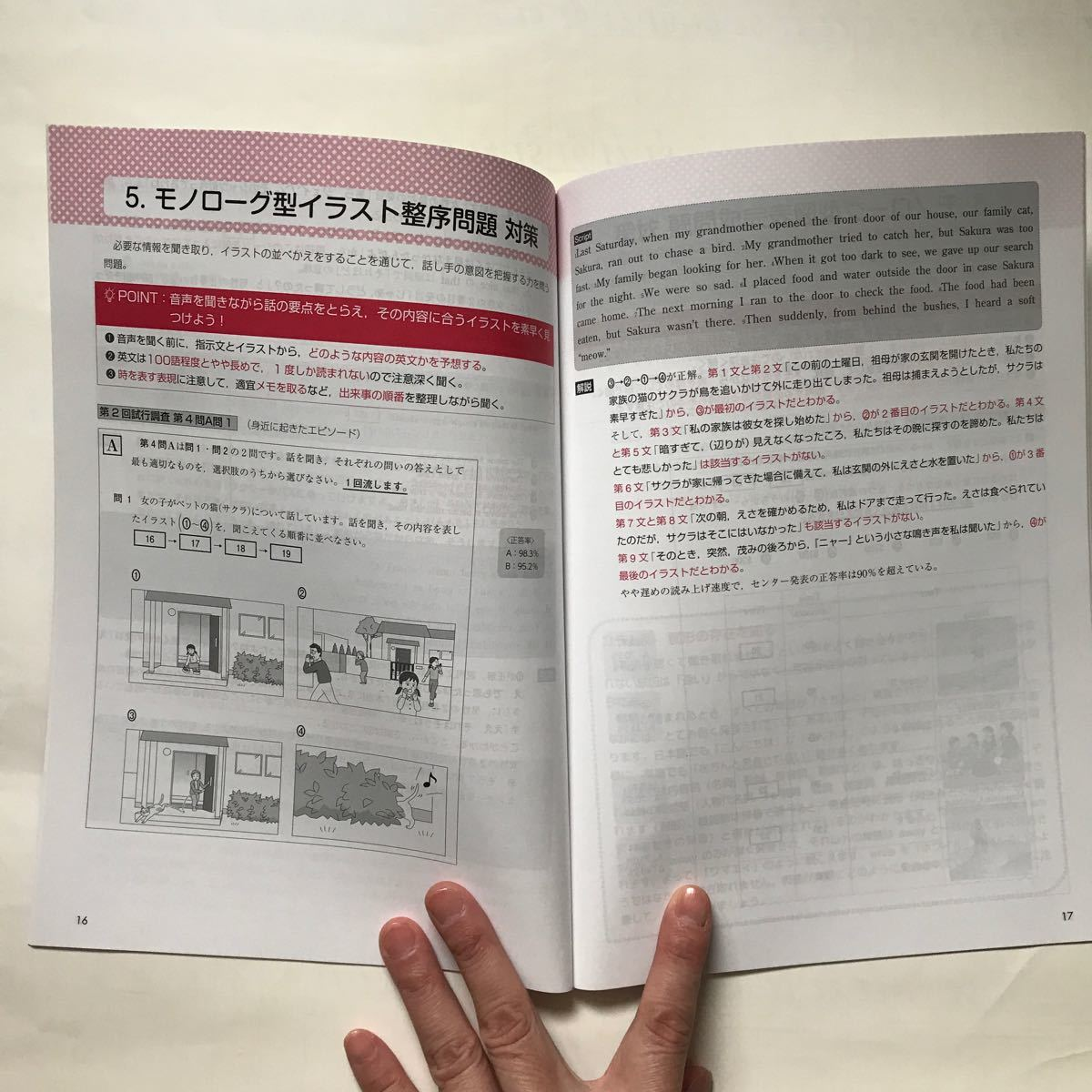 数研出版 大学 入学 共通テスト 対策 オリジナル 問題 リスニング プレノート CD 付き 英語 新品 入試 受験 国公立 難関