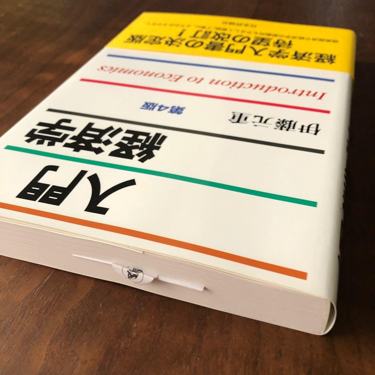 入門経済学/伊藤元重