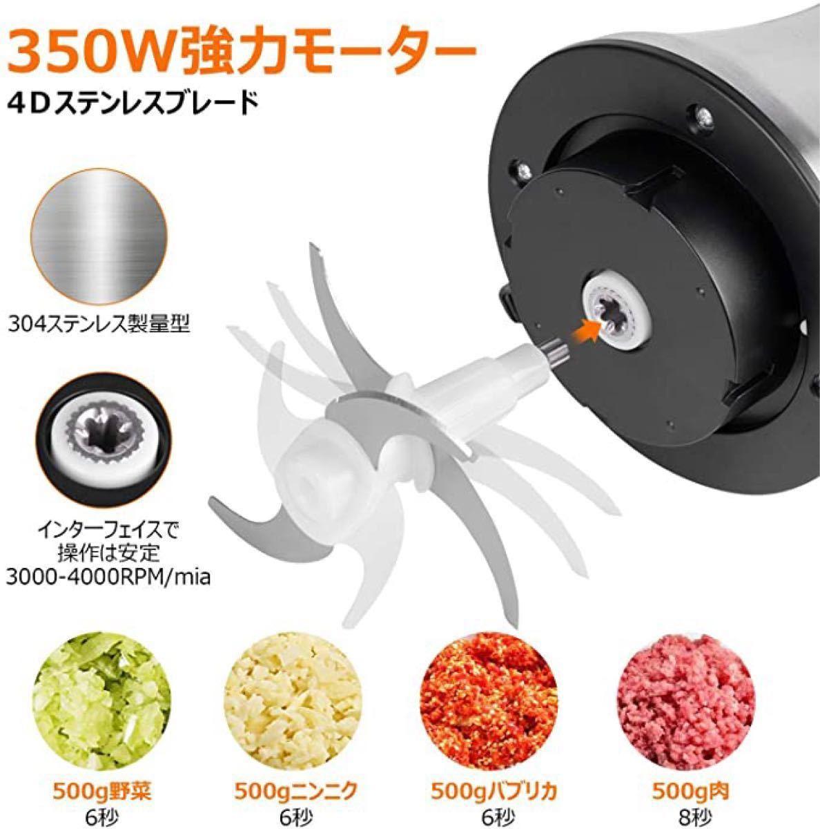フードプロセッサー チョッパー みじん切り器 350Wハイパワー 急速きざむ 一台多役 粉砕可能 水洗い可能 コンパクト