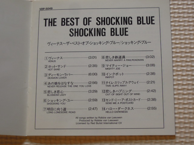 The Best Of Shocking Blue ベスト・オブ・ ショッキング・ブルー  CD