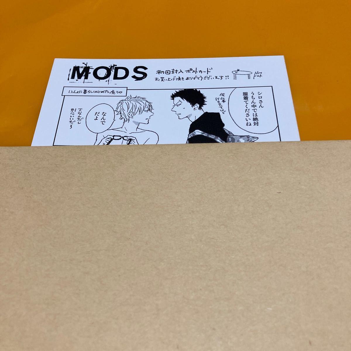BL 漫画 コミック ナツメカズキ MODS 初回封入特典