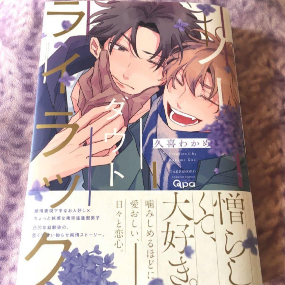 BL 漫画 コミック ノーダウトライラック  久喜わかめ
