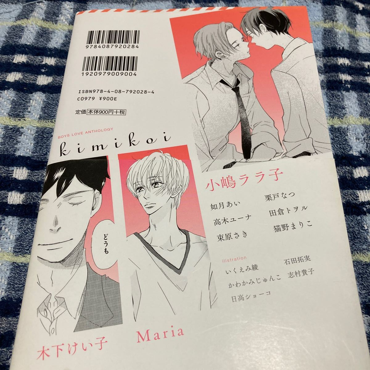 BL 漫画 コミック 君恋 学生編 1 集英社