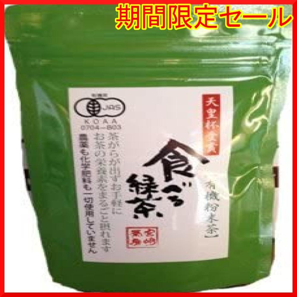 宮崎茶房 有機JAS認定 無農薬栽培 食べる緑茶 粉末茶 70g_画像1