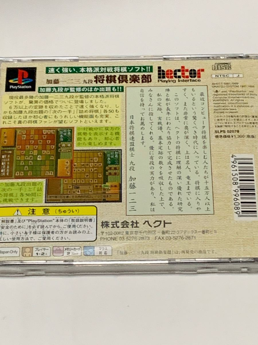 PS1 加藤一二三 9段 将棋倶楽部 プレステーション プレステ