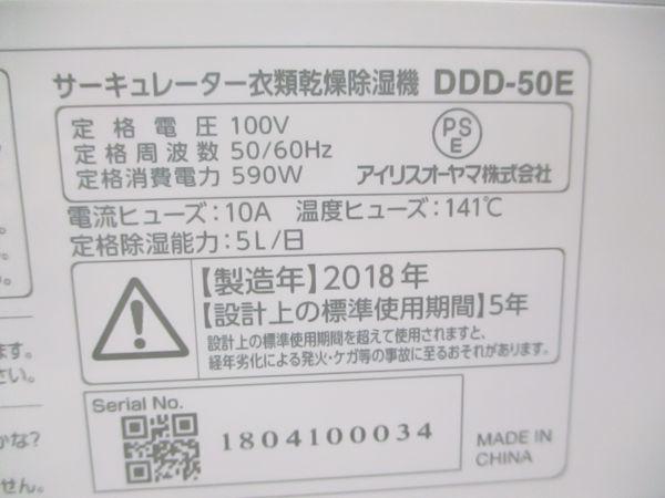 ◇ジャンク品◆アイリスオーヤマ サーキュレーター衣類乾燥除湿機 DDD-50E 2018年製 S0617-10 @140 ◇_画像7