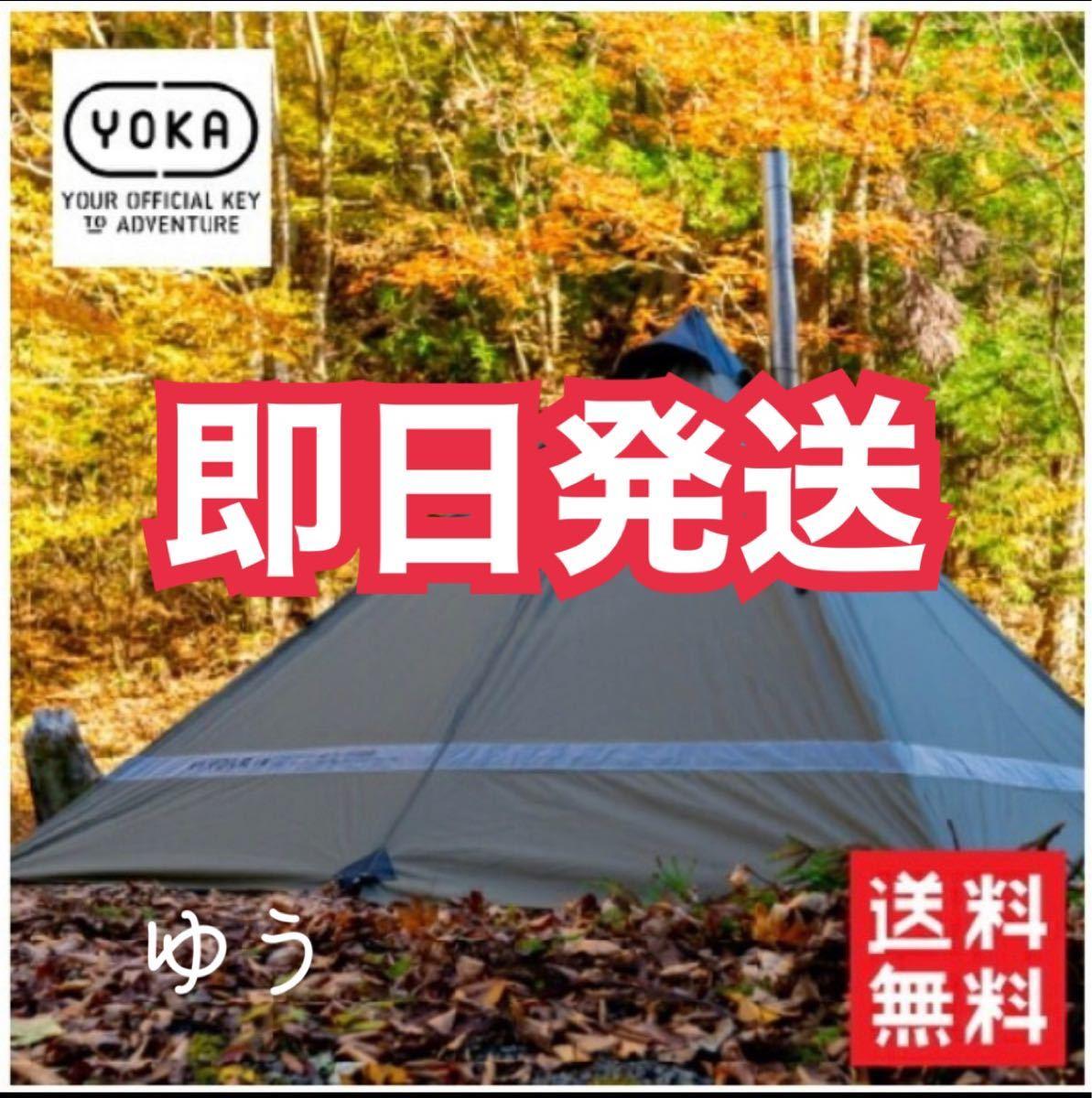 ワンポールテント 新品未使用品YOKA SOLO CAMP WITH NEW PRODUCT 2020