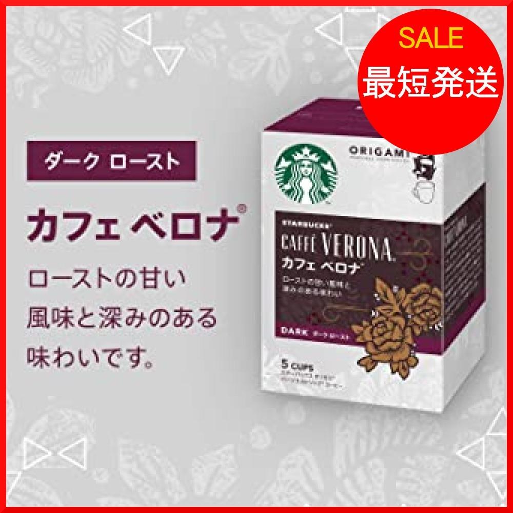 ネスレ スターバックス オリガミ パーソナルドリップコーヒー カフェベロナ ×2箱_画像2