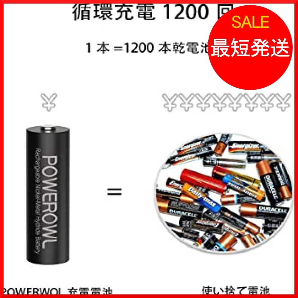 単3形4個パック 単3形充電池2800mAh Powerowl単3形充電式ニッケル水素電池4個パック 超大容量 PSE安全認証_画像3