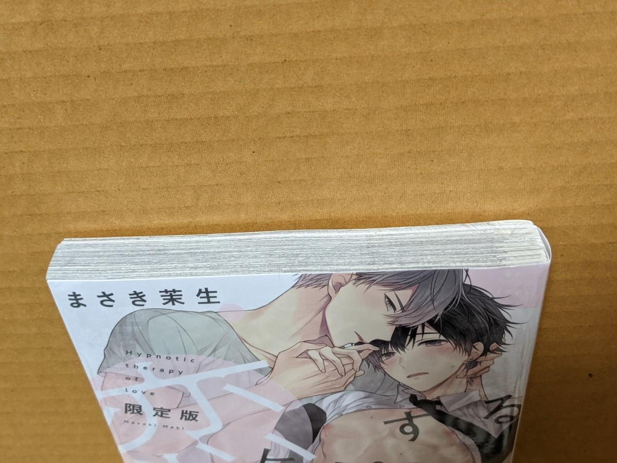 BLコミック  恋するヒプノティックセラピー 初回限定小冊子付 まさき茉生
