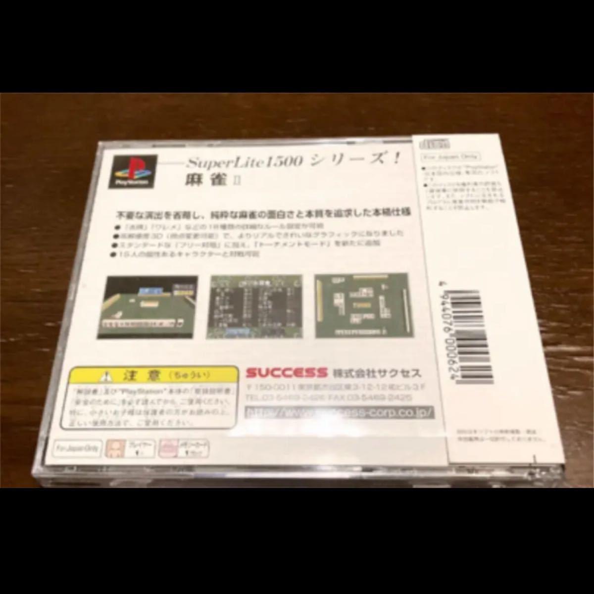 プレイステーション PS 1ソフト  Super Lite 1500 シリーズ  麻雀 2