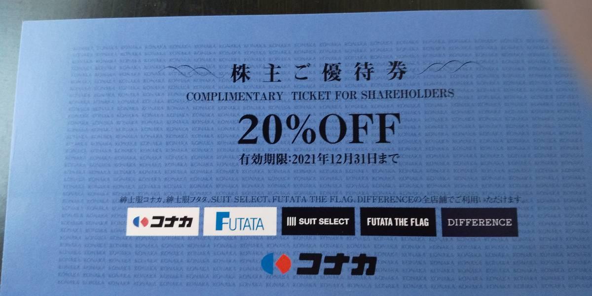 コナカ 株主優待券 20%割引券 1枚 2021年12月末迄  9枚まで_画像1