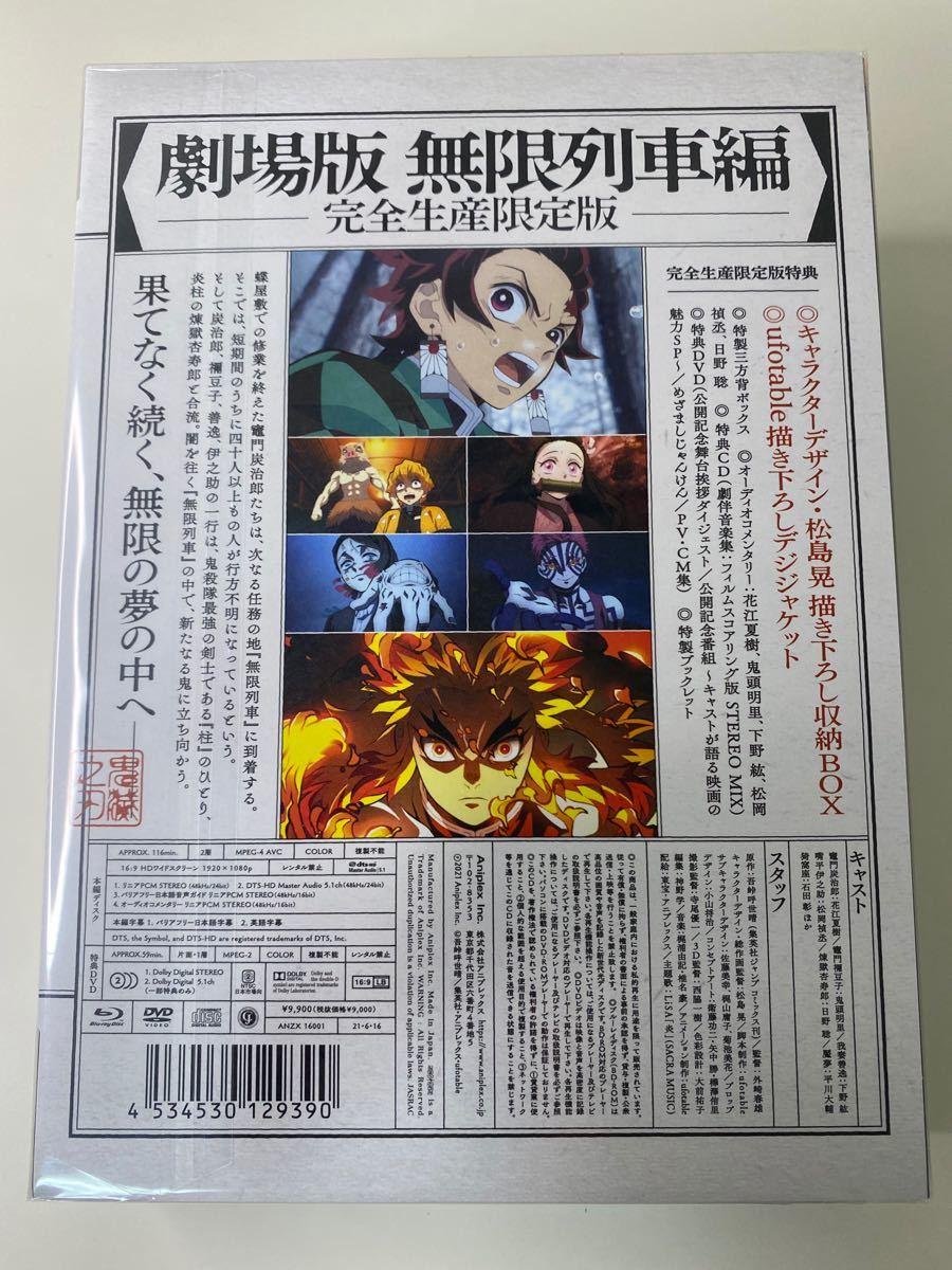劇場版「鬼滅の刃」無限列車編 Blu-ray 完全生産限定版 限定特典コンプリートセット