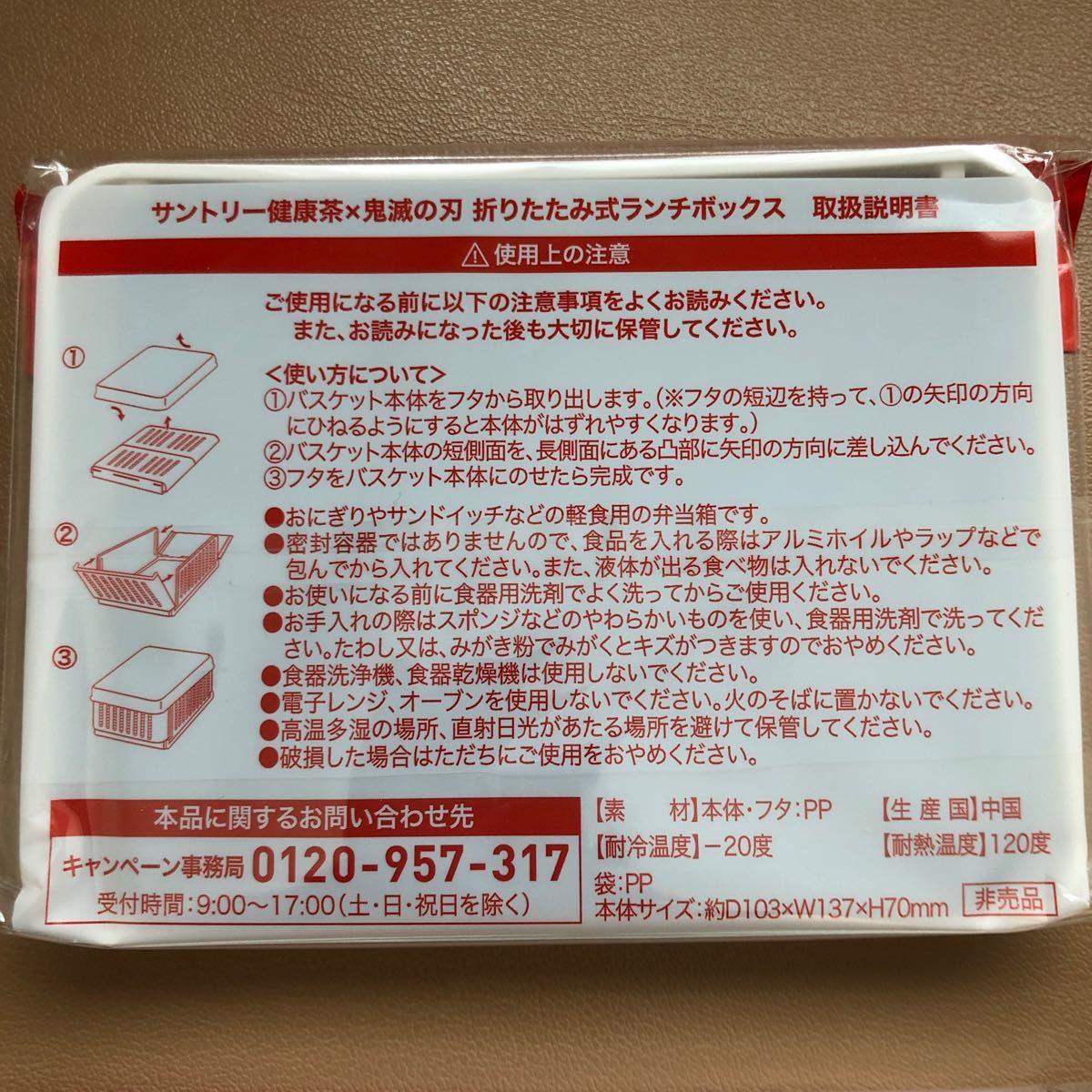 鬼滅の刃 ランチボックス サントリー健康茶キャンペーン