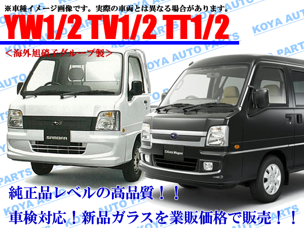 【海外AGC製】サンバー TW1/TW2/TV1/TV2/TT1/TT2 フロントガラス_画像1