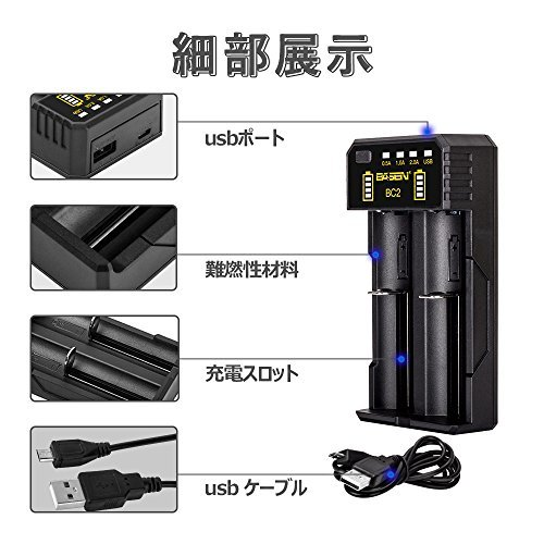 BO2 充電器 2充電スロット 18650充電器 電池充電器 リチウム充電器 急速充電器 電池保護機能 電池容量測定 電池活性化_画像6