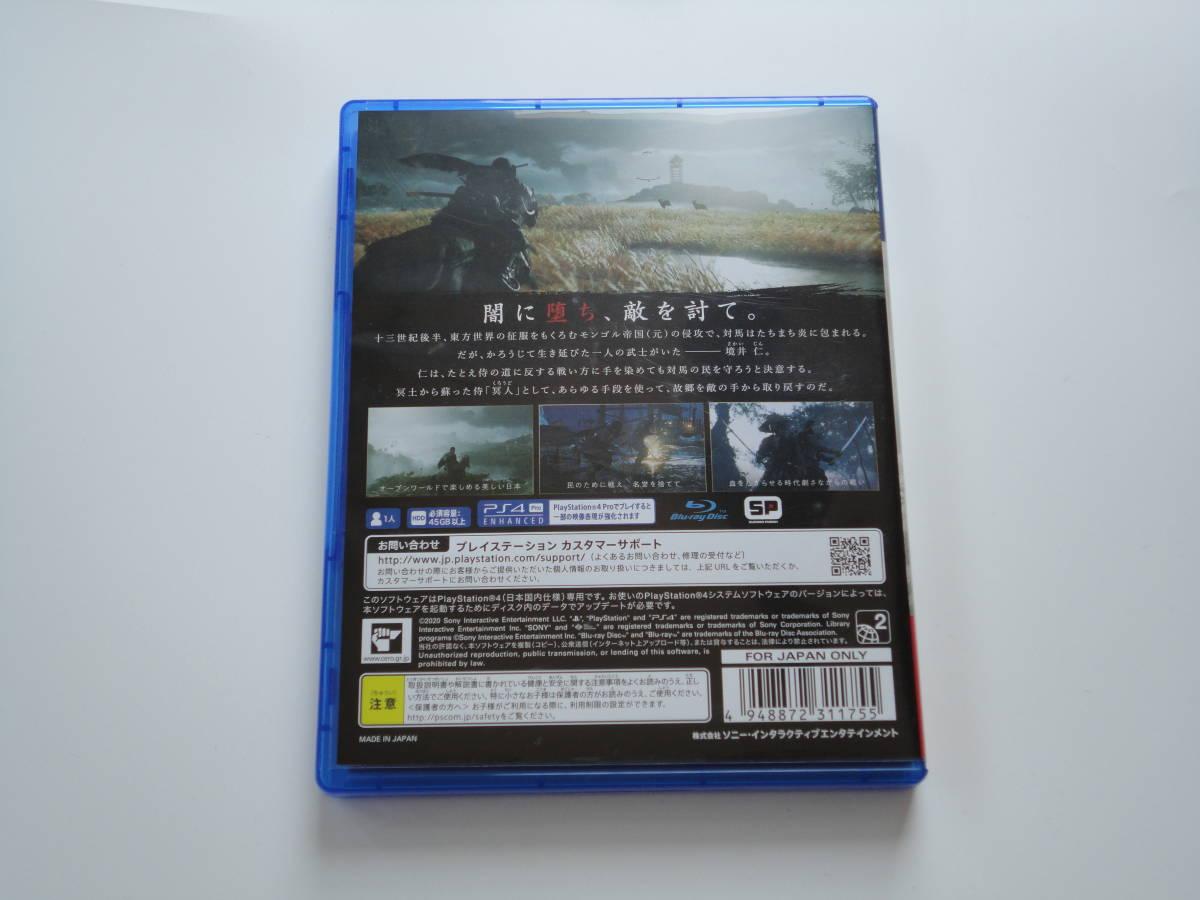 PS4 Ghost of Tsushima(ゴースト オブ ツシマ)_画像2