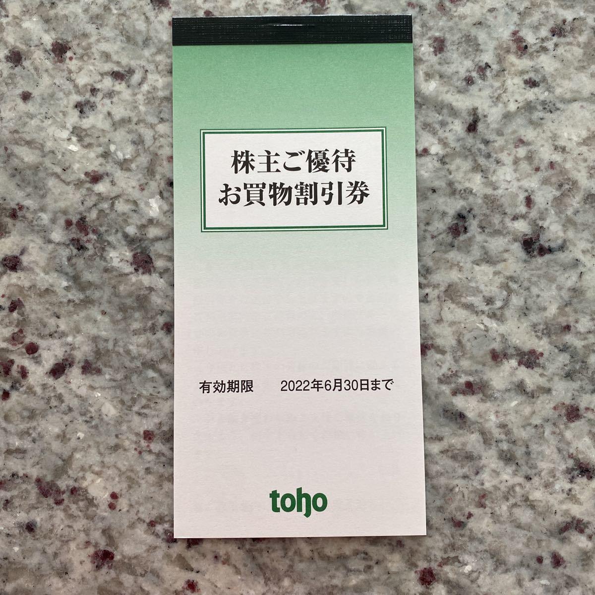 最新★tohoトーホー 株主優待お買物割引券 5000円分 2022年6月まで