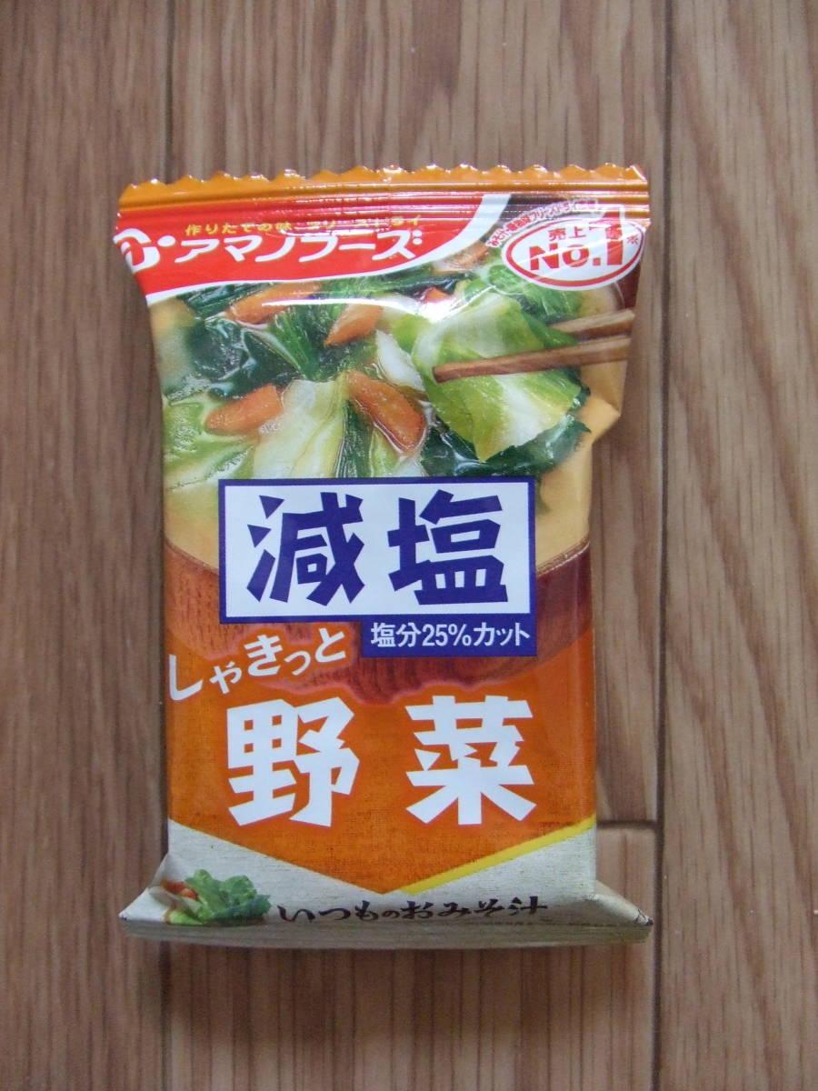 【アマノフーズ・いつものおみそ汁・しゃきっと野菜・減塩★】_画像1