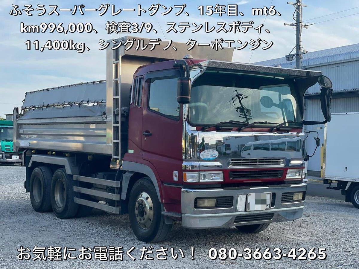 「三菱 フソー スーパーグレート ダンプ 走行996、000km 11、4t積み 6MT シングルデフ ターボ 車検有り」の画像1