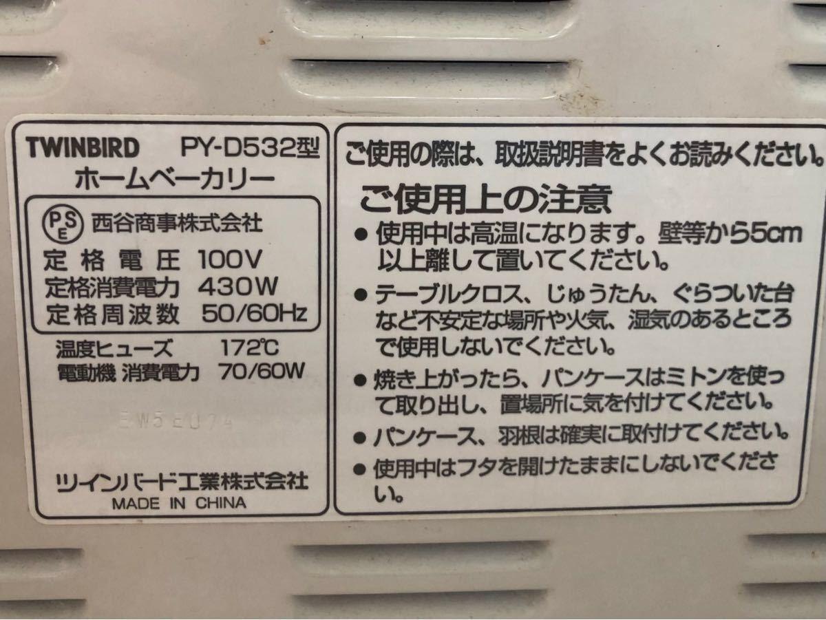 TWINBIRD/ツインバード/PYD532/ホームベーカリー