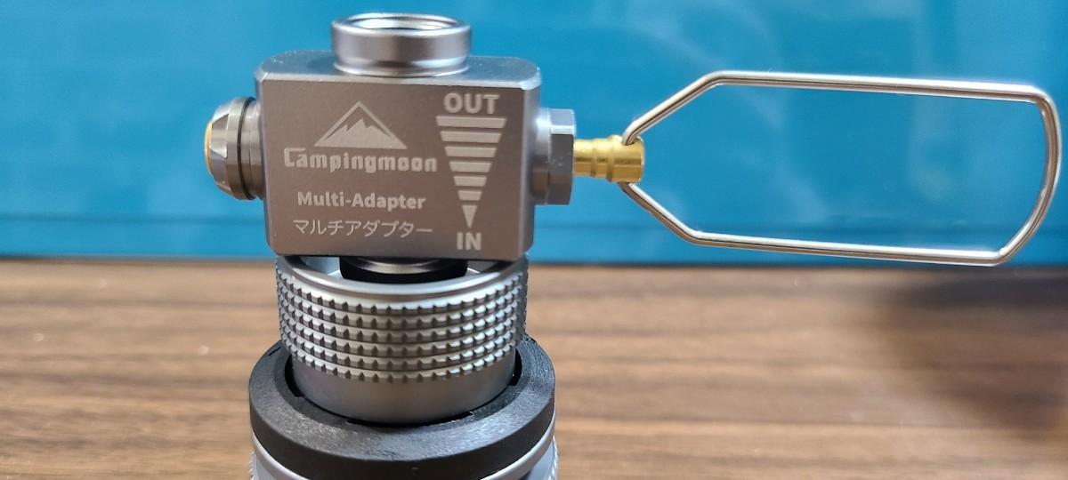 キャンピングムーン マルチガスアダプター マルチガスバルプ CB缶 OD缶 詰め替え 互換アダプター