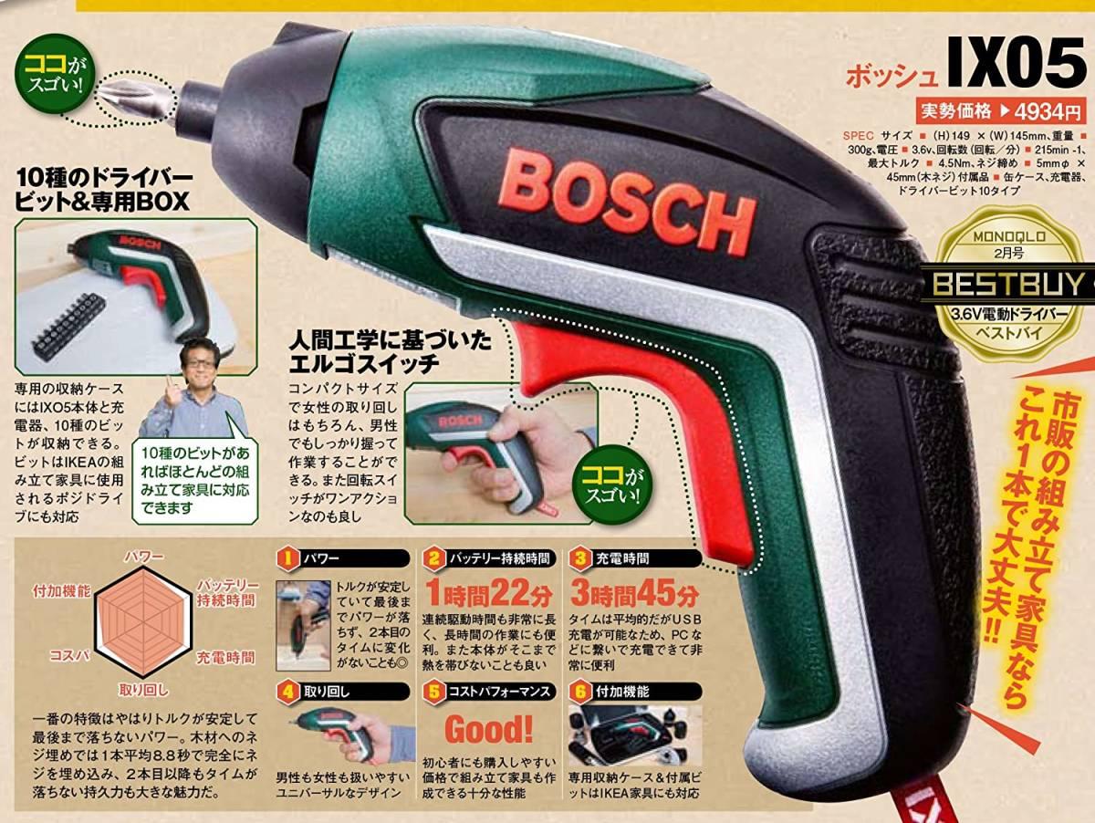 便利商品 ボッシュ BOSCH トルクアダプター 電動ドライバー コードレス 充電式 LEDライト 正逆転切替 家具の組み立て DIY ビット10本 IXO5_画像7