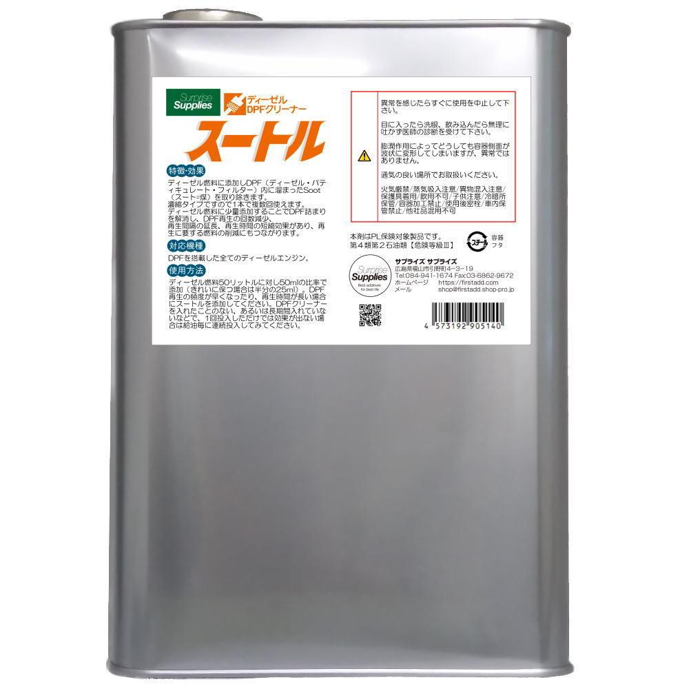 スートル DPFクリーナー 濃縮タイプ・ディーゼル燃料添加剤  4L缶_画像1