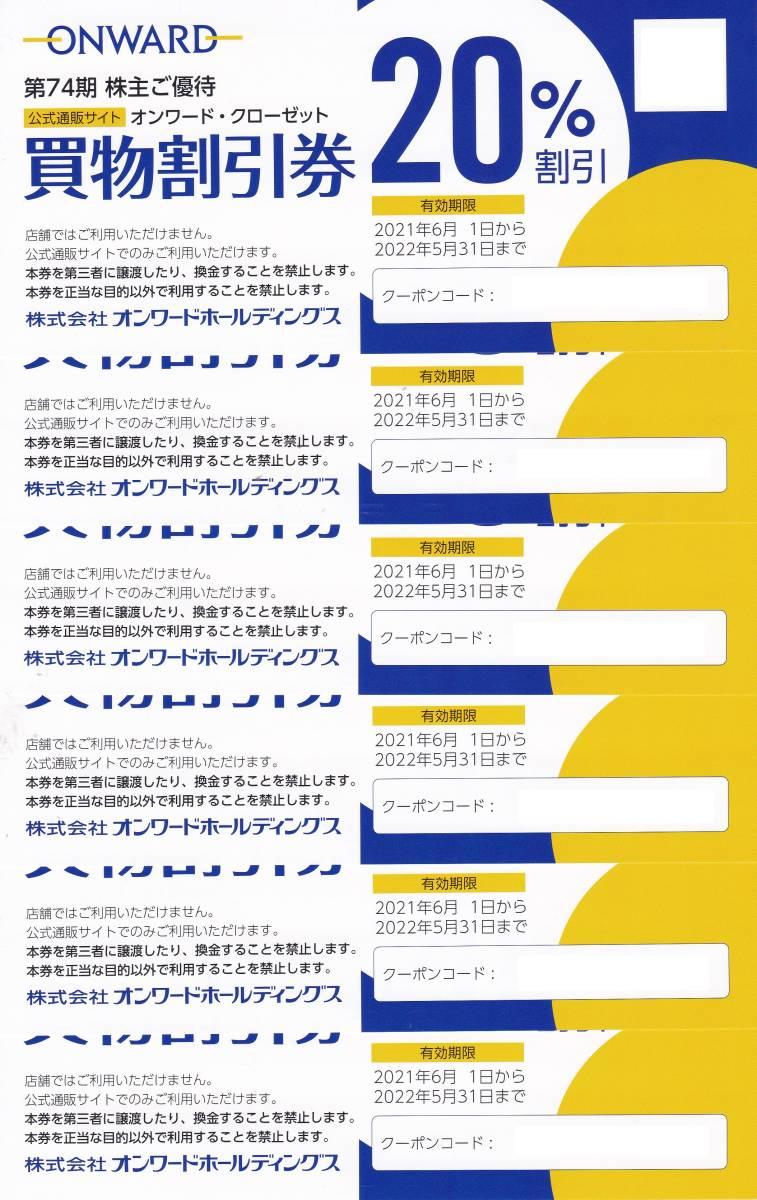 【最新】【送料込】【即決有】 オンワード ONWARD 株主優待 買物割引券 (20%割引) 6枚セット 22.5.31迄 ★ B_画像1