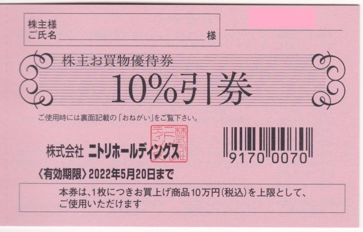 ニトリ株主お買物優待券_画像1