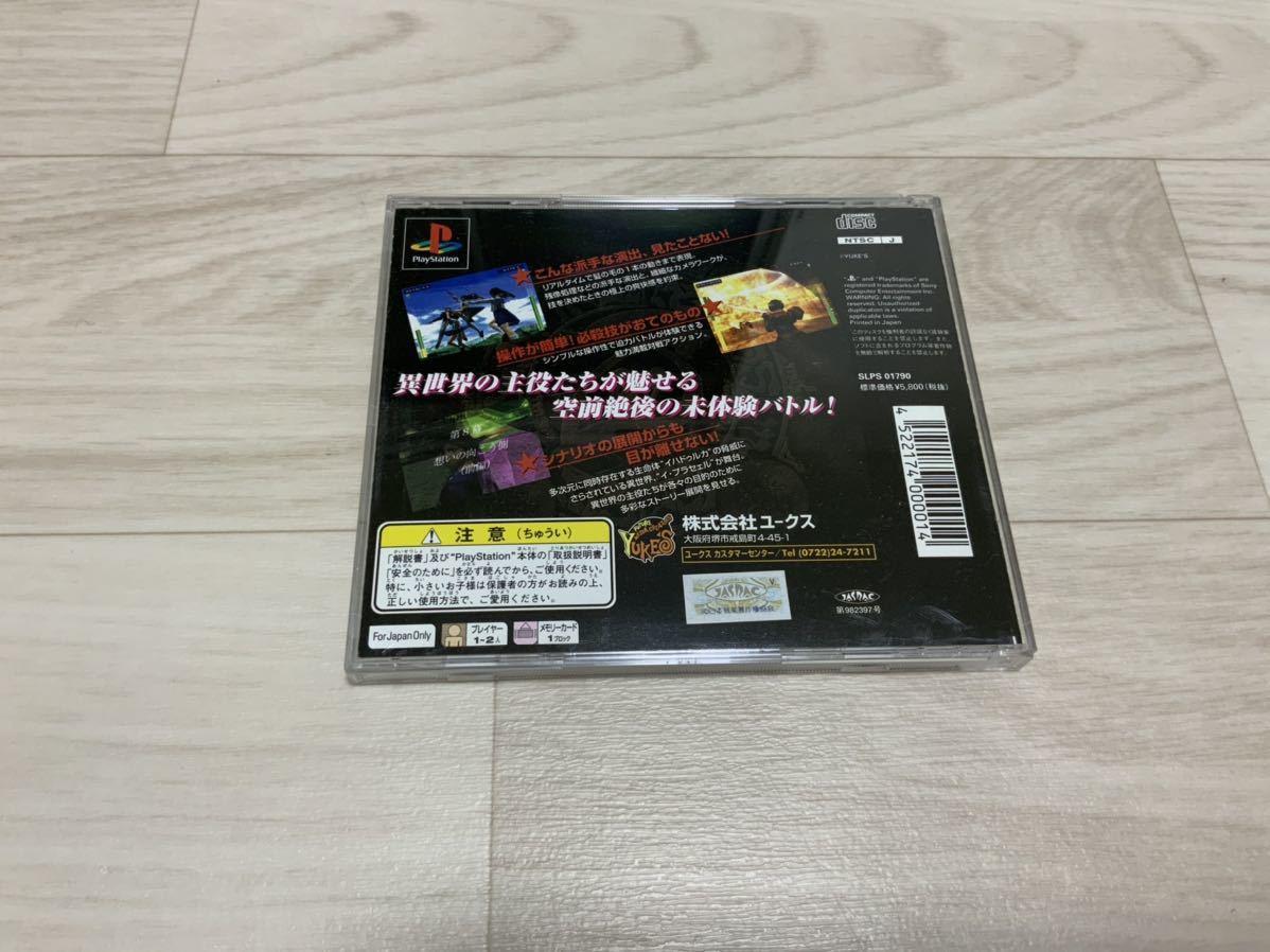 【ジャンク】封神領域エルツヴァーユ プレイステーション ソフト PlayStation プレステソフト 動作未確認 説明書ありPS1 PSソフト