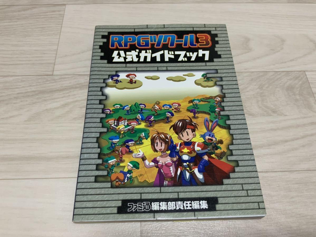 【中古】RPGツクール3 公式ガイドブック アスペクト PS 攻略本 設定資料集 プレイステーション