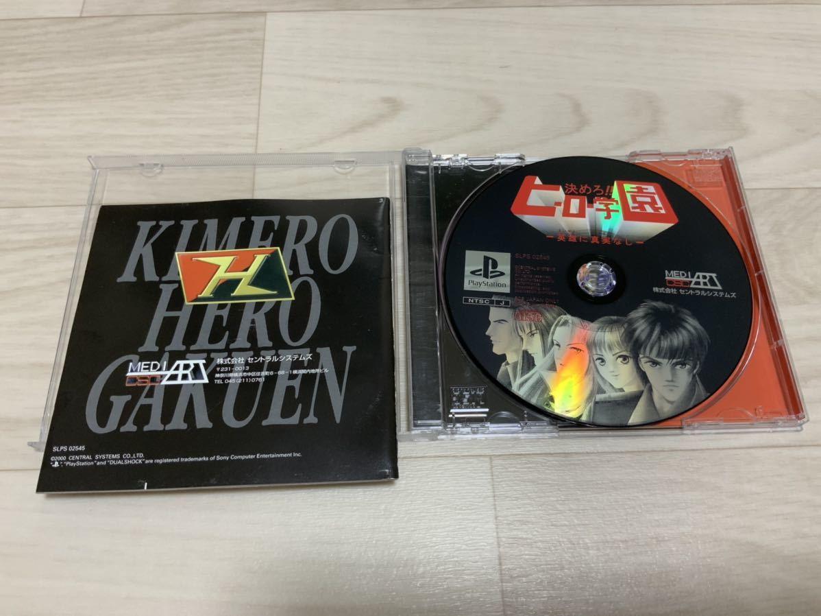【ジャンク】決めろヒーロー学園 プレイステーション ソフト PlayStation プレステソフト 動作未確認 説明書ありPS1 PSソフト