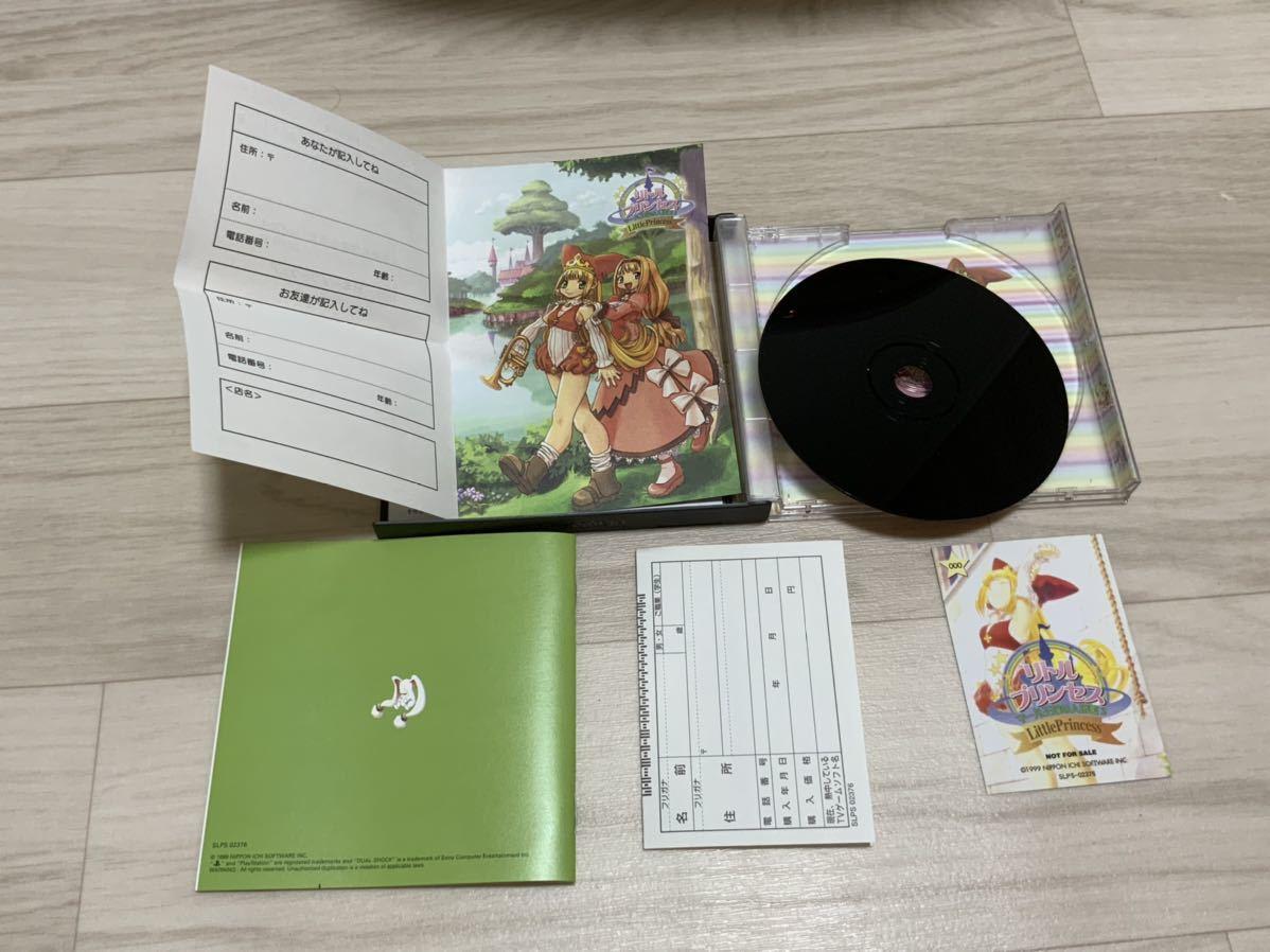 【ジャンク】リトルプリンセス プレイステーション ソフト PlayStation プレステソフト 動作未確認 説明書ありPS1 PSソフト