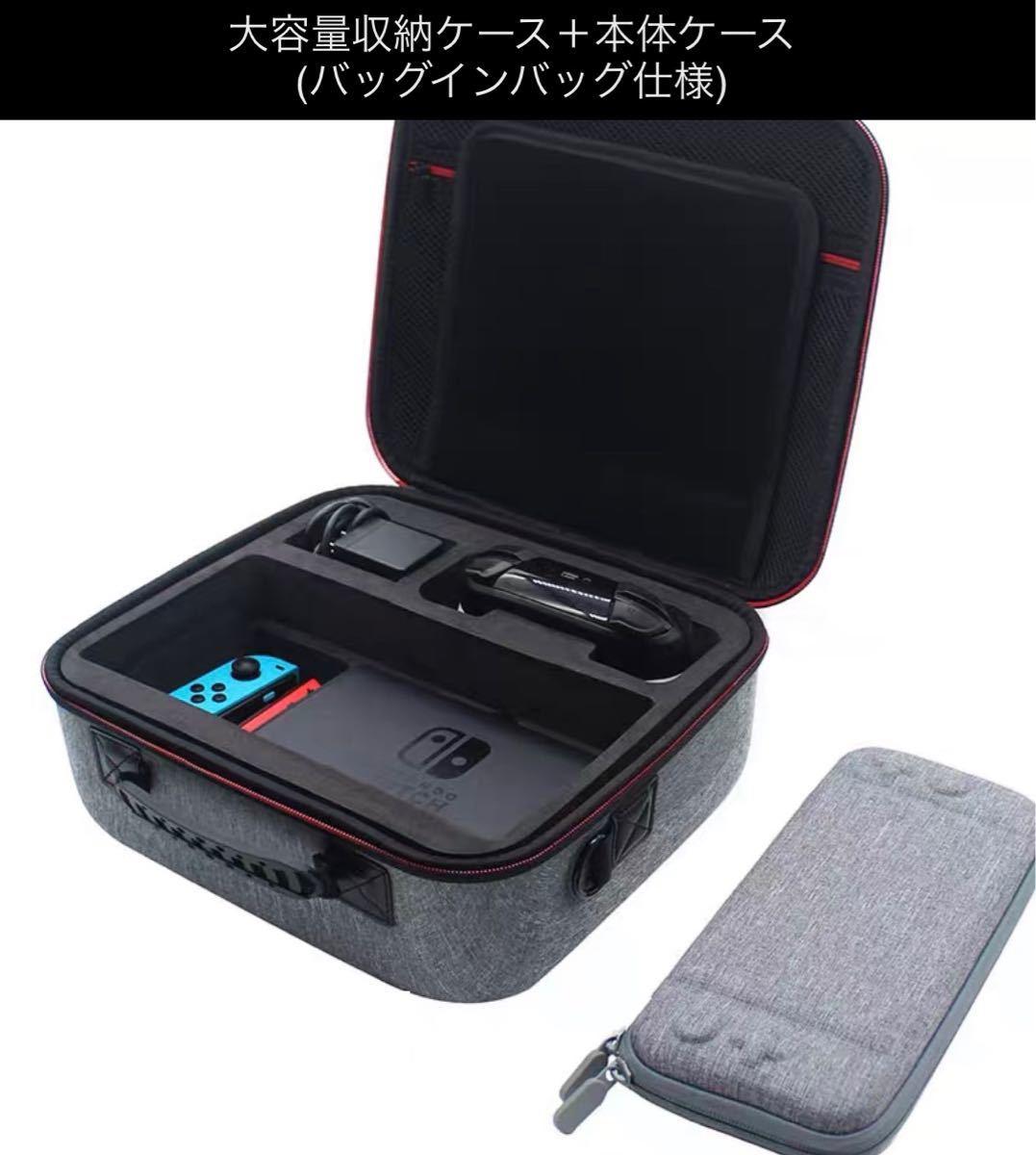 【新商品】Switch スイッチ ケース 収納バッグ オールインワン 大容量